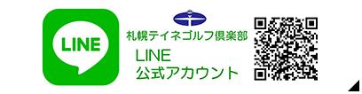 札幌テイネゴルフ倶楽部LINE公式アカウント