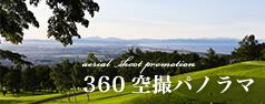 360空撮パノラマ